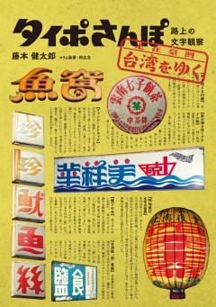 タイポさんぽ 台湾をゆく路上の文字観察