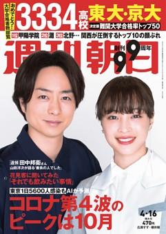 週刊朝日 4月16日号