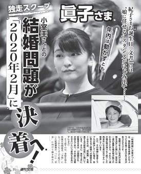 【小室圭さん(27)との結婚問題が】眞子さま(27)結婚問題が2020年2月に決着へ!