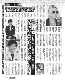 【連れ立った女性の扱いも「俺か、俺以外か」】ROLAND(27)現代の「ホスト界の帝王」極秘で発の韓国整形