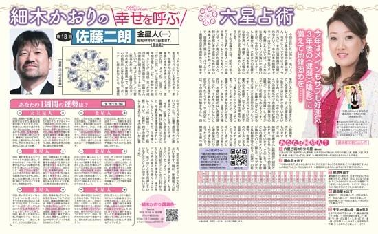 連載「細木かおりの幸せを呼ぶ六星占術」佐藤二朗