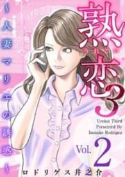 熟恋3~人妻マリエの誘惑~ 2巻