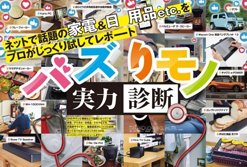 【巻頭特集】バズりモノ実力診断