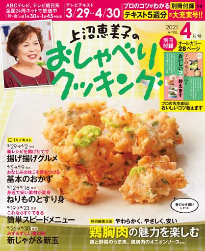 上沼恵美子のおしゃべりクッキング2021年4月号