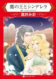 鷹の王とシンデレラ【分冊】 8巻