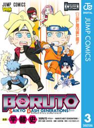 BORUTO‐ボルト‐ SAIKYO DASH GENERATIONS 3