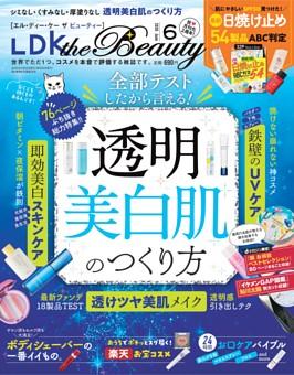 LDK the Beauty 2020年6月号