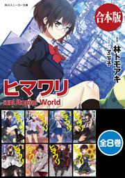 【合本版】ヒマワリ:unUtopial World 全8巻
