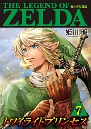 ゼルダの伝説 トワイライトプリンセス 7
