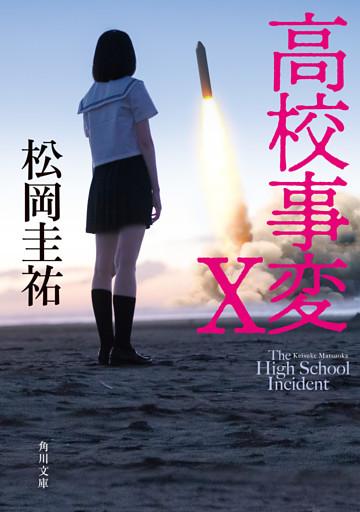 高校事変 X