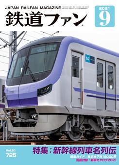 鉄道ファン 2021年9月号,通巻725号