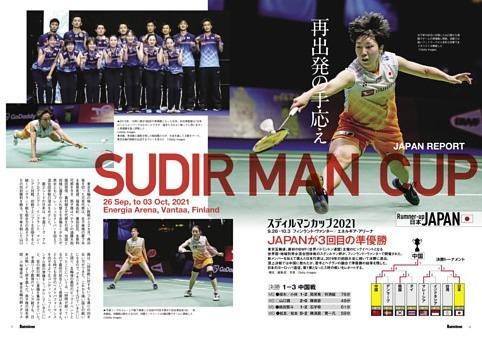 スディルマンカップ2021 JAPANが3回目の準優勝
