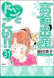 高齢出産ドンとこい!!(分冊版) 【第31話】