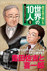 第9巻 豊田佐吉と喜一郎 レジェンド・ストーリー