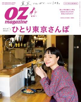 OZmagazine 2020年2月号