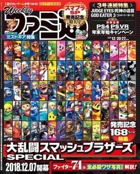 週刊ファミ通 2018年12月20・27日合併号