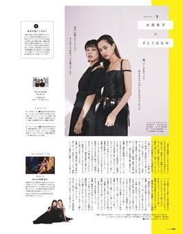 Interview I 水原希子×さとうほなみ