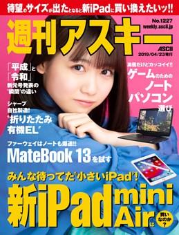 週刊アスキー No.1227(2019年4月23日発行)