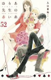 ゆりあ先生の赤い糸 分冊版(52)