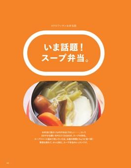 いま話題! スープ弁当。