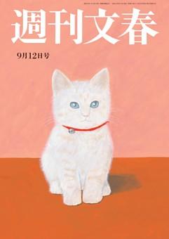 週刊文春 9月12日号