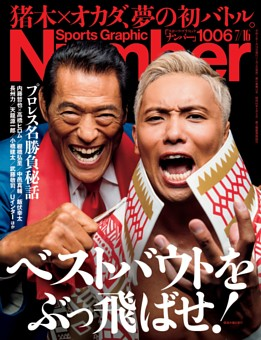 Number 1006号