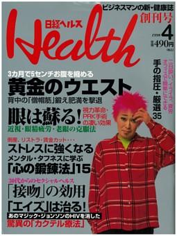 日経ヘルス_1998年 【創刊号】
