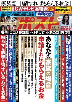 週刊ポスト 2020年5月8・15日号
