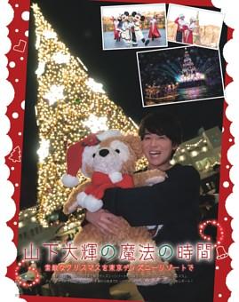 山下大輝の魔法の時間/「ディズニー・クリスマス」をたっぷりレポート☆
