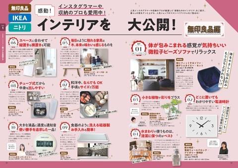 Column.無印良品 IKEA ニトリ 感動! インテリアを大公開