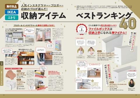 【PART3】無印良品 IKEA ニトリ 収納アイテム ベストランキング40