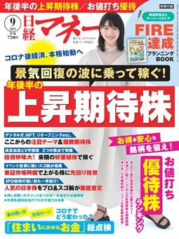 日経マネー 9月号