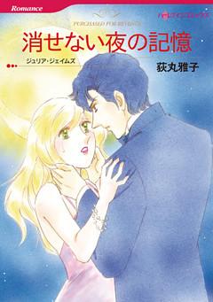 宿敵との恋セレクトセット vol.1