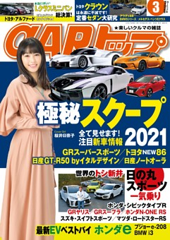 CARトップ 2021年3月号