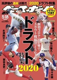 週刊ベースボール 2020年5月18日号