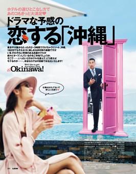 ★第4特集★ドラマな予感の恋する「沖縄」