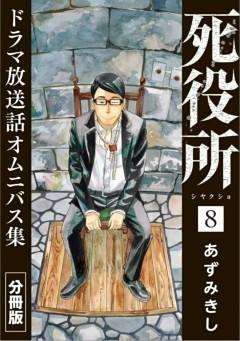 死役所 ドラマ放送話オムニバス集 分冊版第8巻 あしたのわたし