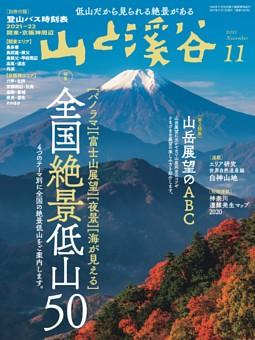 月刊山と溪谷 2021年11月号デジタル版