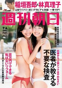 週刊朝日 9月6日号