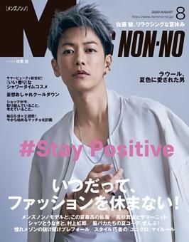 MEN'S NON-NO 2020年8月号