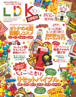 LDK 2018年10月号