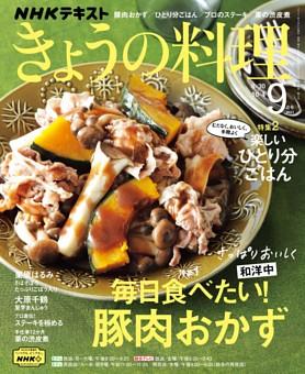 NHK きょうの料理 2021年9月号