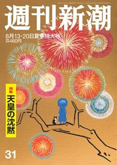 週刊新潮 2020年8月13・20日号
