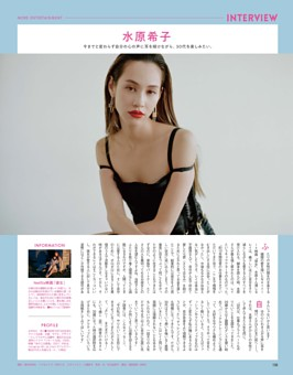 INTERVIEW 水原希子