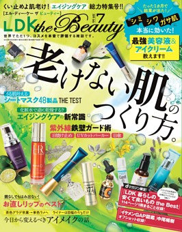LDK the Beauty 2019年7月号