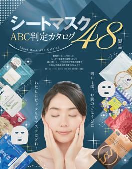 シートマスク48製品ABC判定カタログ
