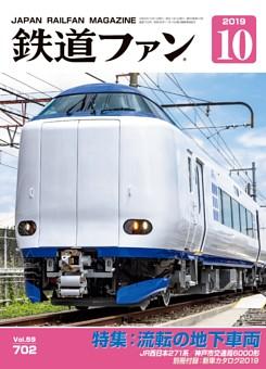鉄道ファン 2019年10月号,通巻702号