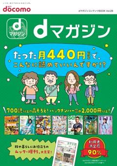 dマガジンコンテンツBOOK Vol.28