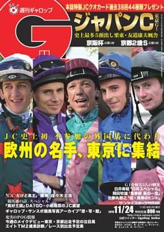 週刊Gallop 2019年11月24日号