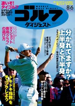 週刊ゴルフダイジェスト 2019年8月6日号